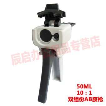 AB glue gun/manual AB glue gun/50ML10: 1 point glue gun/Doubletwo-component glue gun/round card mouth