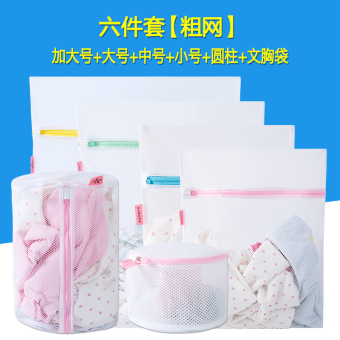 Fine mesh large wash clothes underwear bra mesh bag laundry bag
