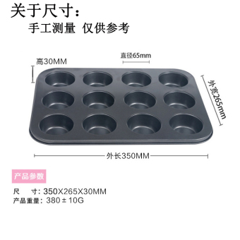 Harga Nonstick bakeware baking tray to make chiffon cake biscuit cookie mold muffin bakeware 12 even oven household
