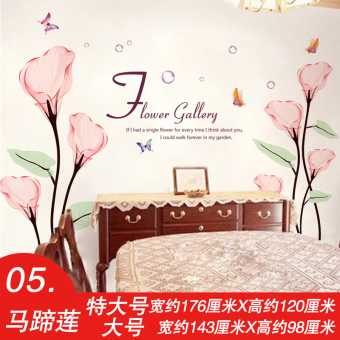 Harga Warm and romantic wedding room flowers living room wall sticker