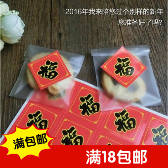 Harga Adhesive sealing paste packaging bag gift box decorated with a 12 pieces of stickers small square blessing