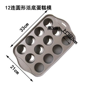 Harga Company of 12 live bottom cake mold oven with baking tray muffin cups baking tools household