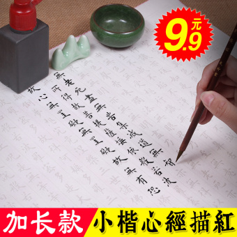 Into a bamboo rice paper lower case brush copybook