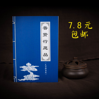 Samantabhadra Buddha Line Is Willing To Product By The Book Become Attached To Simplified Horizontal Pinyin Phonetic Version Of The Buddhist By The Book