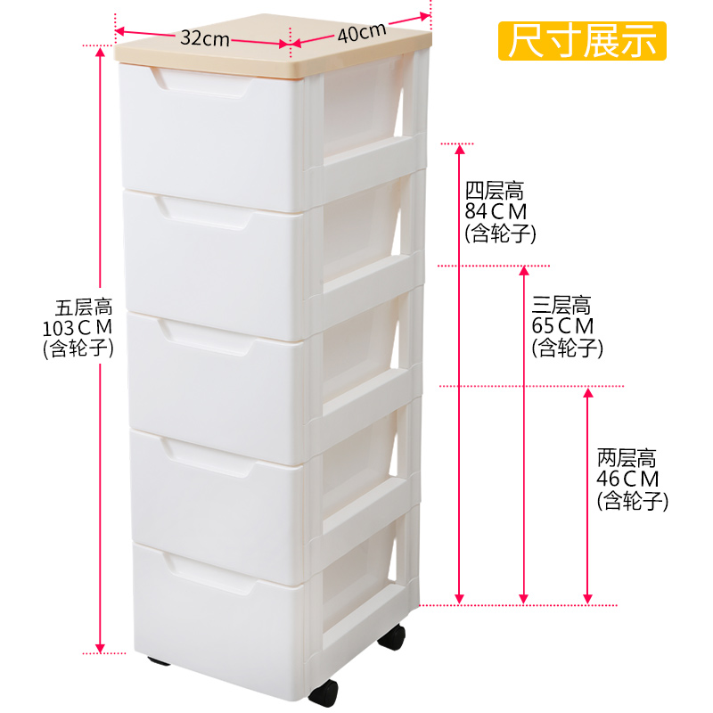 Simple Drawer Type Plastic Storage Cabinet With Wheels