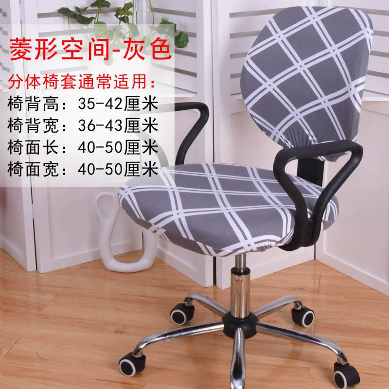 Singapore Split To Chair Cover Computer Stool Sets Cover Home