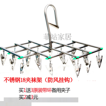 Stainless steel wind drying rack drying socks rack