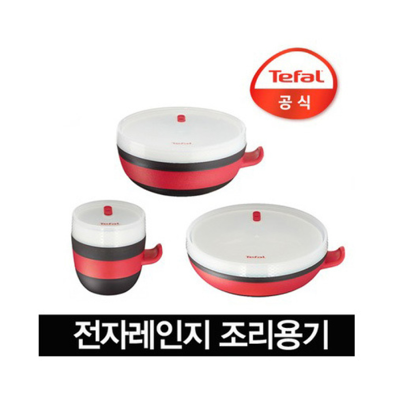 [Tefal Licensed] Ingenio 3 Microwaveable Quick Silicone Cookware Set (Mug + Bowl + Plate) - intl Singapore
