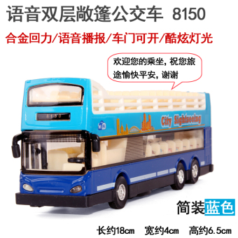 Diya more alloy bus model children's toys Warrior sound and lightopen the door simulation car model car