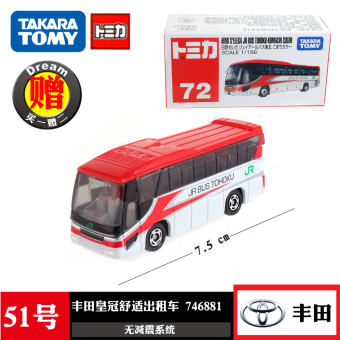 Harga Tomy alloy car models 72 to pay large passenger bus hino bus no. 824879 toy car