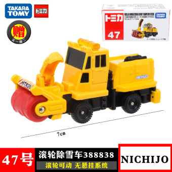 Harga Tomy alloy car models 47 NICHIJO HTR265 engineering shovel snow shovel snow removal vehicles 388838