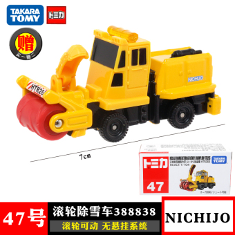 Harga Tomy alloy car models project 47 388838 child toy car snow shovel snow removal vehicles