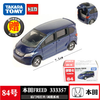 Harga Tomy alloy car models 84 honda honda FREED business car 333357 toy car