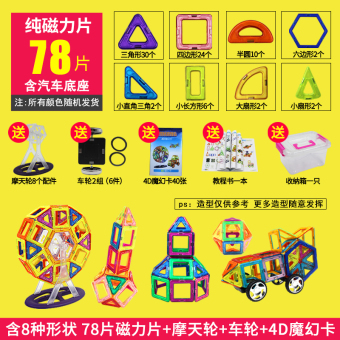 Harga Kids' magnetic building blocks
