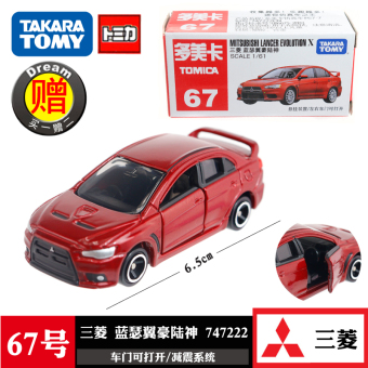 Harga Tomy alloy car models mitsubishi lancer lancer wing god no. 67 sports car 747222 boy toy
