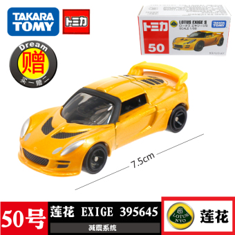 Harga Tomy alloy car models 50 LOTUS exige lotus sports car 395645 toy car