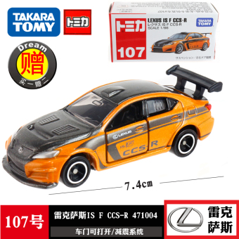 Harga Tomy alloy car models lexus LEXUS is f ccs-r no. 107 roadster 471004
