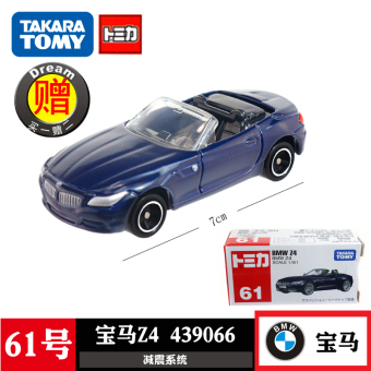 Harga Tomy alloy car models 61 BMW z4 roadster 439066 child boy toy car