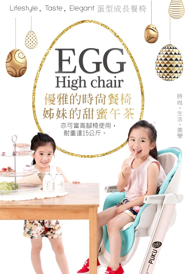 Puku Egg High Chair (Blue)