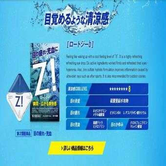 Harga Rohto Z! Eye Drops for Normal Use (12ml)