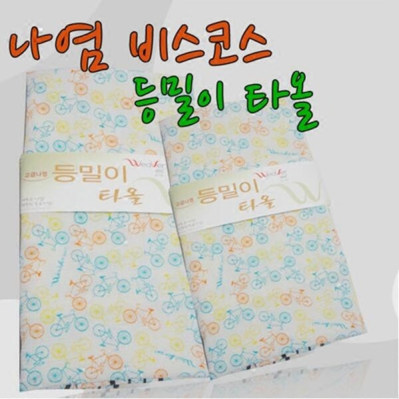 Buy South Korea imported wonderful rectangular cuozao towel long pull back towel adult children no pain large Singapore