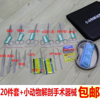 Harga Pika students practiced hand size animal anatomy instrument surgical suture farm animals first aid bag special offer