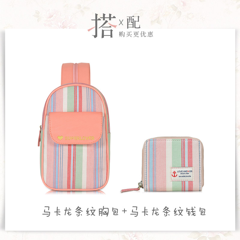 Ai Meng Korean-style canvas mini shoulder small backpack (Macarons striped matching wallet)