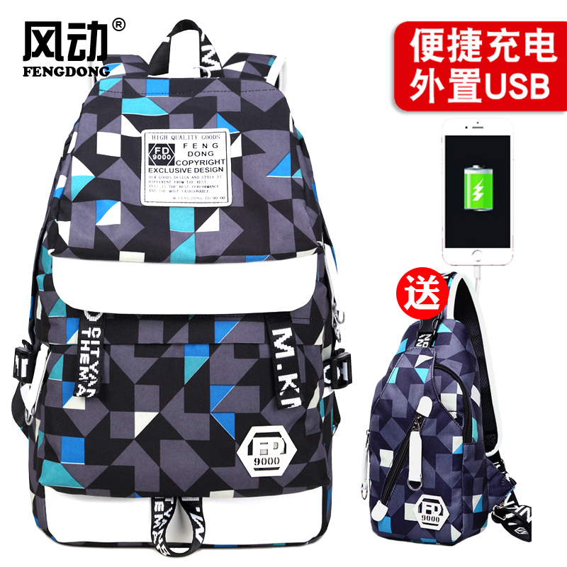 Korean-style High School Students male high school men's backpack school bag (Blue, green and gray charging version [to send, blue, green gray chest pack]) (Blue, green and gray charging version [to send, blue, green gray chest pack])