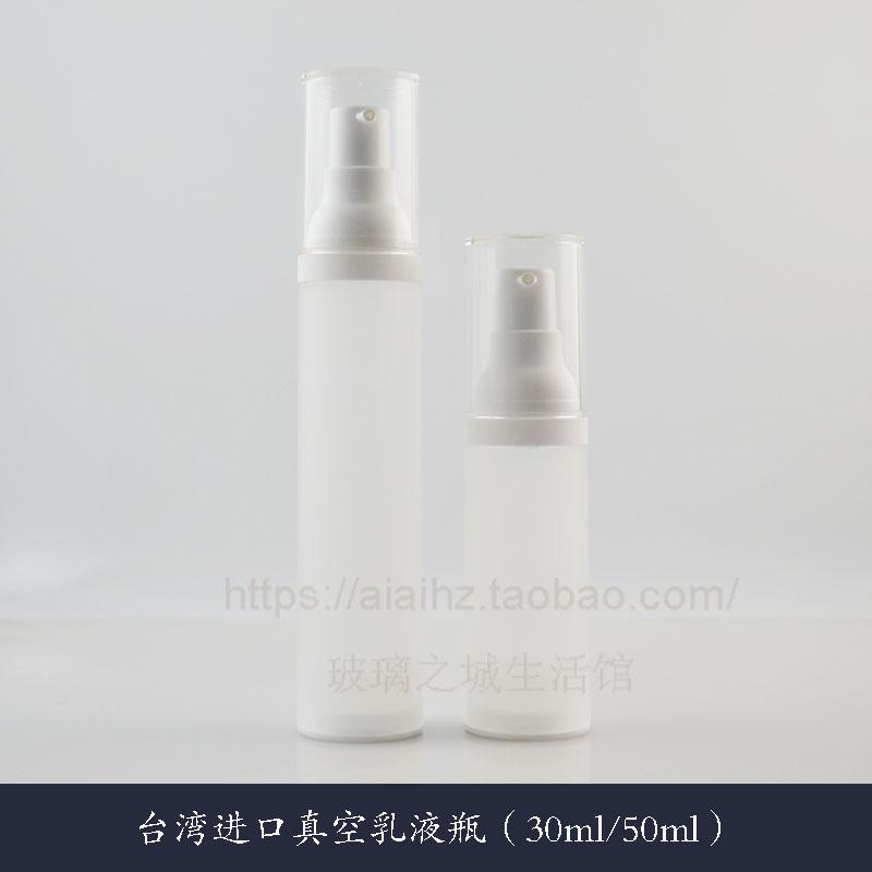 30 mL/50 mL/15ml vacuum lotion bottle