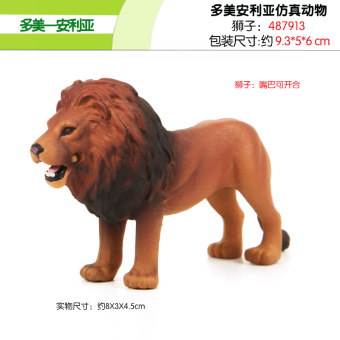 Tomy takara tomy card simulation small animal lion big gorilla